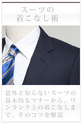 スーツの着こなし術