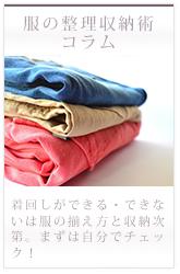 服の整理収納術コラム
