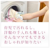 育児で汚れるし、洋服の手入れも難しい。そんなママでもできるおしゃれが知りたい