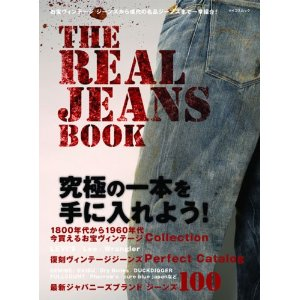 THE REAL JEANS