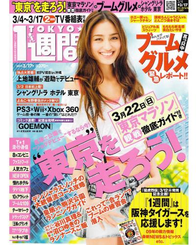 TOKYO☆一週間 2009年3月17日号