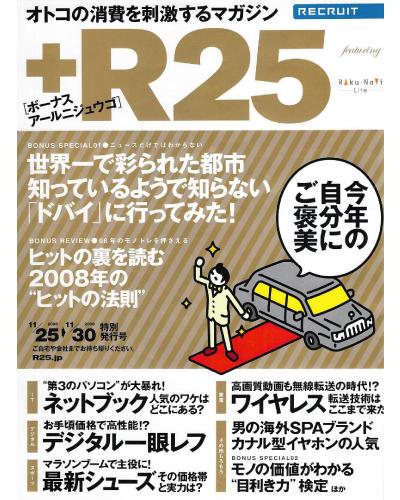 R25 2008年11月25日号