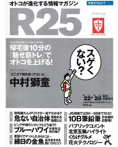 R25 2008年8月21日号