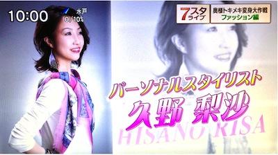 代表久野梨沙がテレビ東京「7スタライブ」の奥様変身企画のスタイリングを担当しました