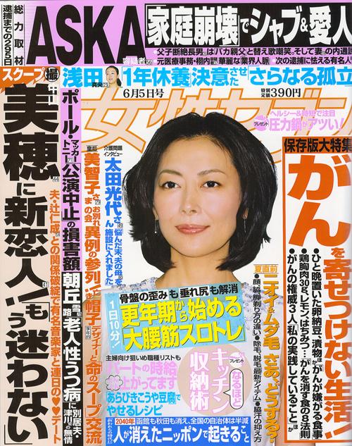 女性セブン6月5日号に久野梨沙が掲載されました