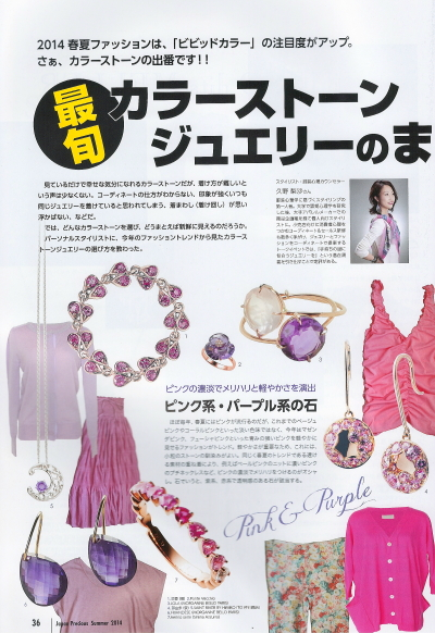 ジュエリー専門誌「JAPAN PRECIOUS」に久野梨沙が掲載されました