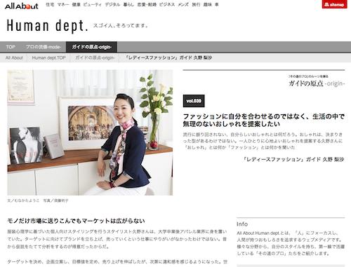 オールアバウト「ガイドの原点」にて代表久野梨沙のロングインタビューが掲載されました