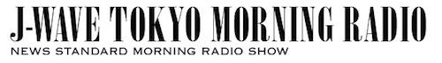 J-WAVE「TOKYO MORNING RADIO」でトレンド解説