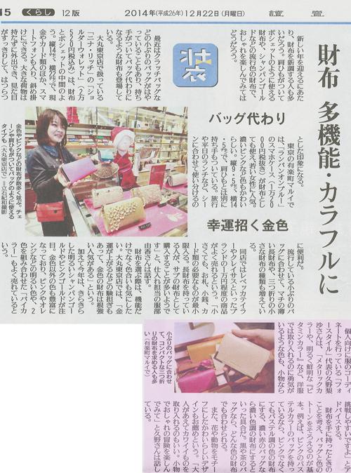 読売新聞にて財布のトレンドについて代表久野がコメントしました