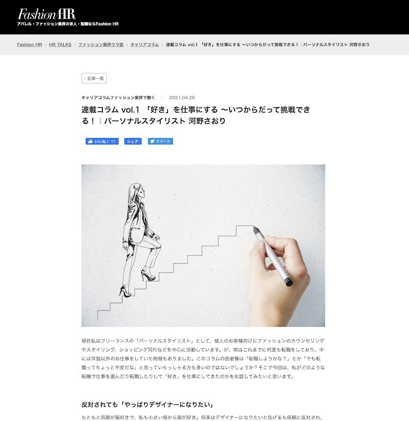 【実例】将来のビジョンが描けない・・・そんなアパレル販売・デザイナーの次のキャリアとしてのイメコン・スタイリスト業