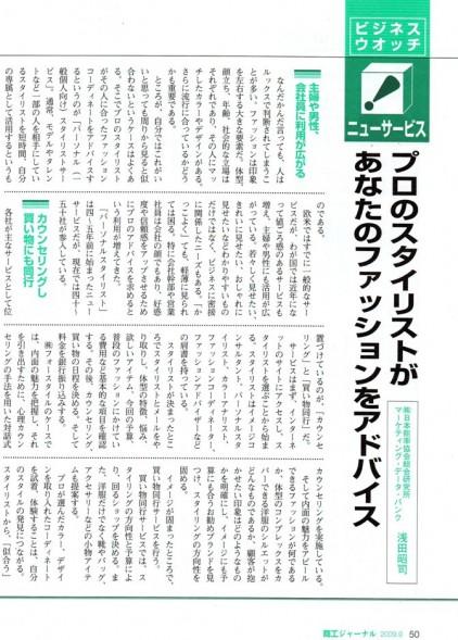 商工ジャーナル9月号