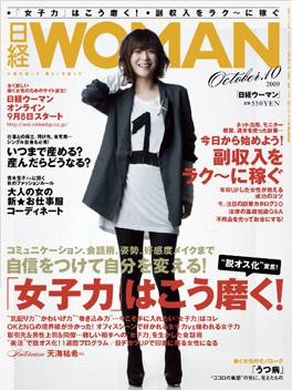 日経WOMAN10月号