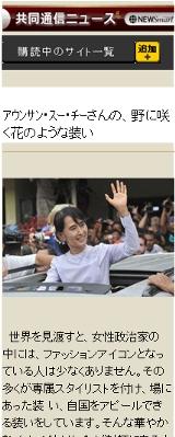 ミャンマーのアウンサン・スー・チーさんのファッション