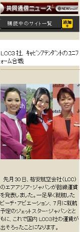 格安航空会社(LCC)3社のユニフォーム