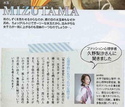光文社JJ2013_05_23