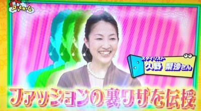 スタイリスト久野梨沙がNHKに出演しました