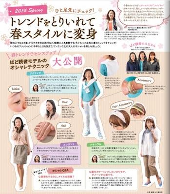 20140207ぱどWEBサイズ02