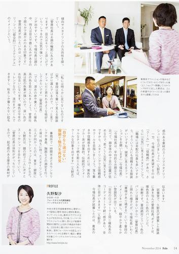 みずほ総合研究所発行「Fole」にて代表久野のパーソナルスタイリングの模様が掲載されました
