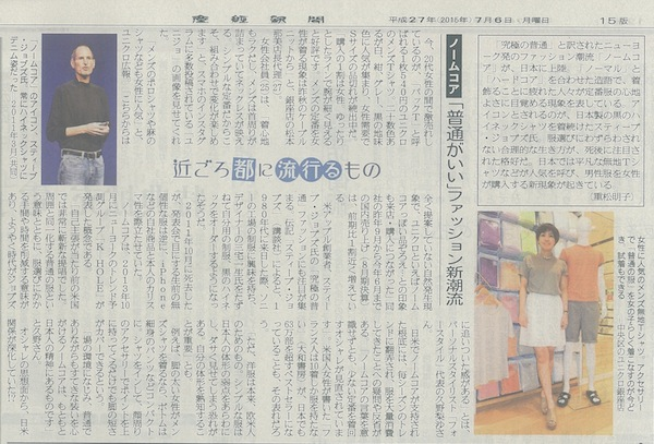 産経新聞で代表久野がノームコアについて解説しました