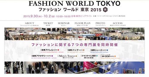 日本最大級のアパレル展示会でフォースタイル代表久野が接客に関する講演を行います