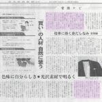 日経新聞で代表久野が仕事での身だしなみについて2週にわたって解説しました