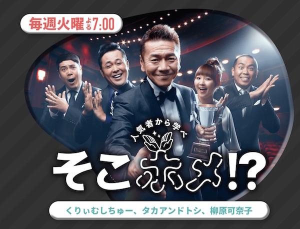 フジテレビ「そこホメ?!」にスタイリスト久野梨沙が出演