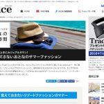 NTTグループカードWEBマガジンにてメンズのサマーファッションのコツを解説