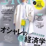 STORY2月号にて代表久野のインタビューが掲載されました