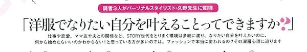 STORY4月号の特集に弊社代表・久野が登場しています