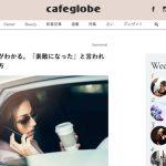 cafeglobeに弊社代表・久野のインタビュー記事が掲載されました