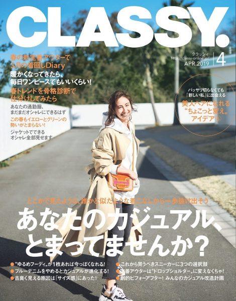 光文社「CLASSY.」4月号の特集で、for*style代表 久野梨沙が企画監修しました