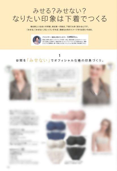 PEACH JOHN 2019 Spring カタログで、for*style代表 久野梨沙が特集の企画監修をしました