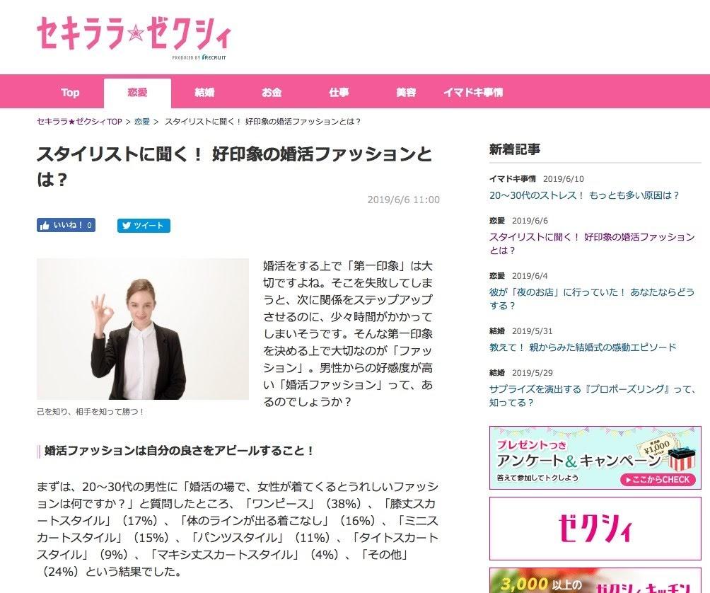 結婚準備の総合ウエディング情報サイト「ゼクシィnet」にて、for*style代表 久野梨沙が婚活ファッションについてコメントしました