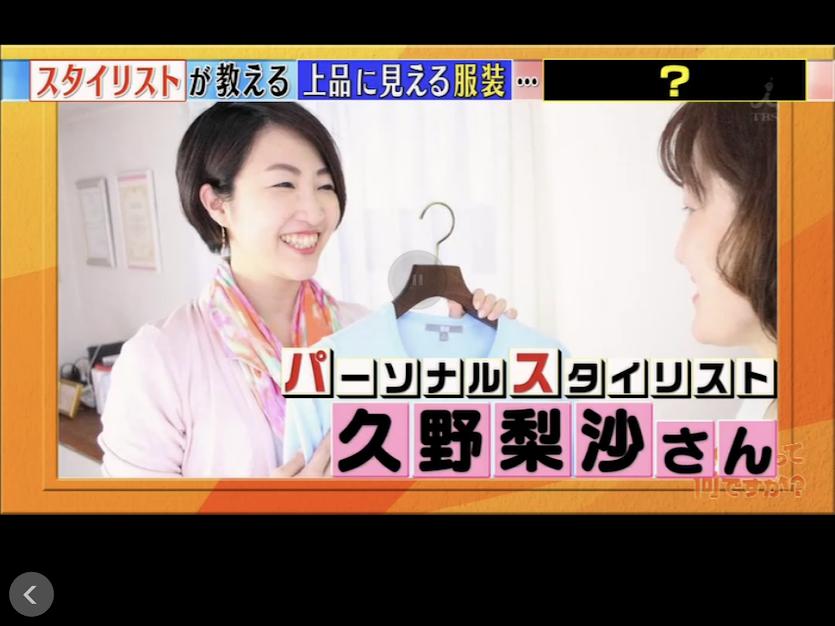 TBS「この差って何ですか?」にfor*style代表・久野が出演しました
