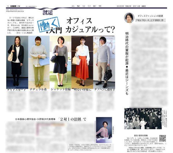 山梨日日新聞にfor*style代表 久野梨沙のコメントが掲載されました