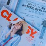 CLASSY.8月号にfor*style代表 久野梨沙のコメントが掲載されました