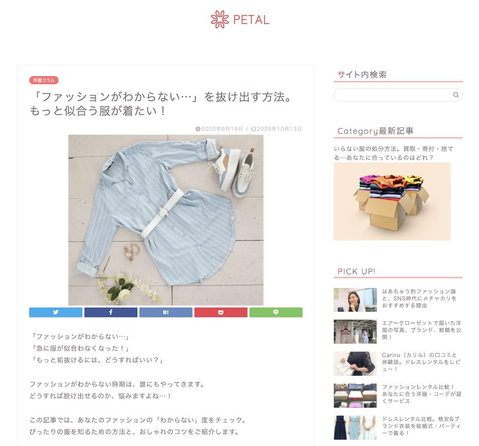 「PETAL(ペタル)」にて、for*style代表 久野梨沙が記事監修を行いました