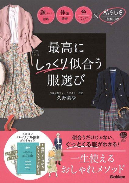 久野梨沙の新刊「最高にしっくり似合う服選び」の中身、見せます!