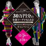 三井アウトレットパークのSNSで弊社代表・久野のパーソナルスタイリングが当たるキャンペーン開催中