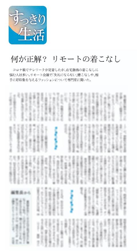 日経新聞にて服装心理lab.運営スタイリストが取材を受けました